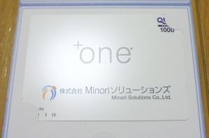 Minoriソリューション株主優待2018