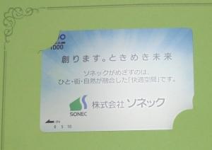 ソネック株主優待2008