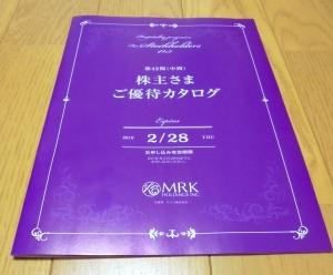 MRK優待カタログ2018