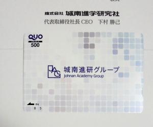 城南進学研究社株主優待2018