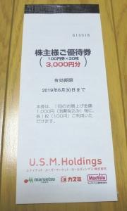 USM株主優待券2018