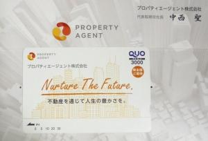 プロパティエージェント株主優待2018