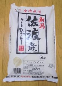 JPホールディングス新潟佐渡産米5kg