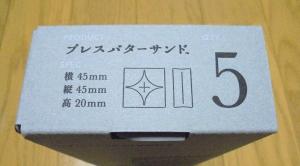 プレスバターサンドサイズ