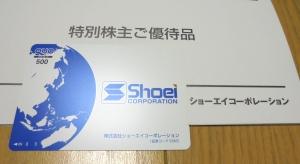 ショーエイコーポ50周年記念株主優待