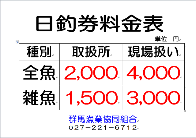H30日釣券料金表