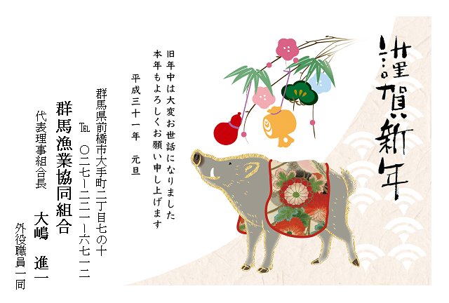 H31年賀状etonengajouBD_0018
