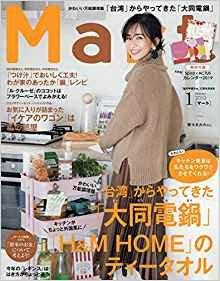 「Mart」1月号