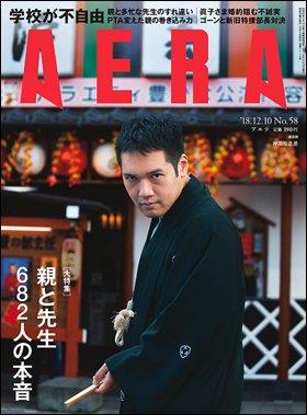 「AERA」12月10日号