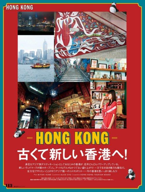 「エル ジャポン」2月号 香港特集