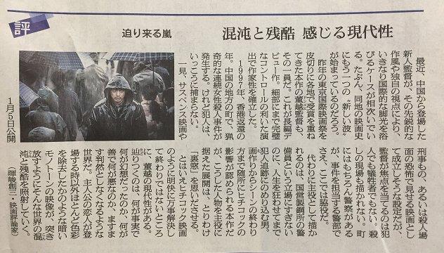 「迫り来る嵐」@朝日夕刊