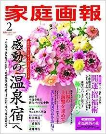 「家庭画報」 2月号