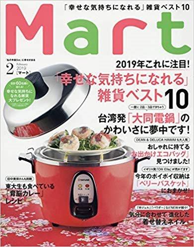 「Mart」 2月号