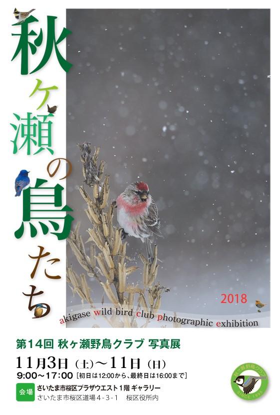 第14回秋ヶ瀬野鳥クラブ写真展案内ハガキ
