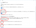 母艦ノートを「Windows10 Pro」にアップグレード(2)