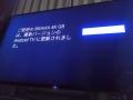 ブラビアKJ-55X9500Eアップデート(3)