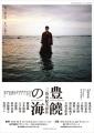 「豊饒の海」観劇