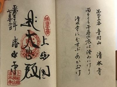 清水観音(千葉県)