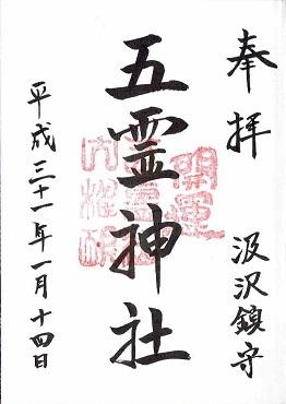 五霊神社(戸塚)
