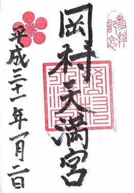 岡村天満宮(磯子区)
