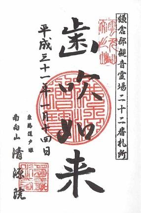 清源院(戸塚区)