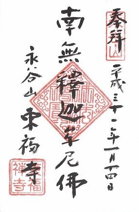 東福寺(戸塚)