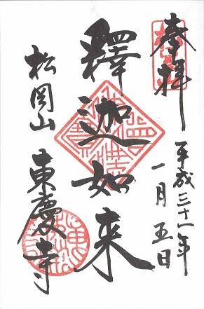 東慶寺(神奈川県鎌倉市)