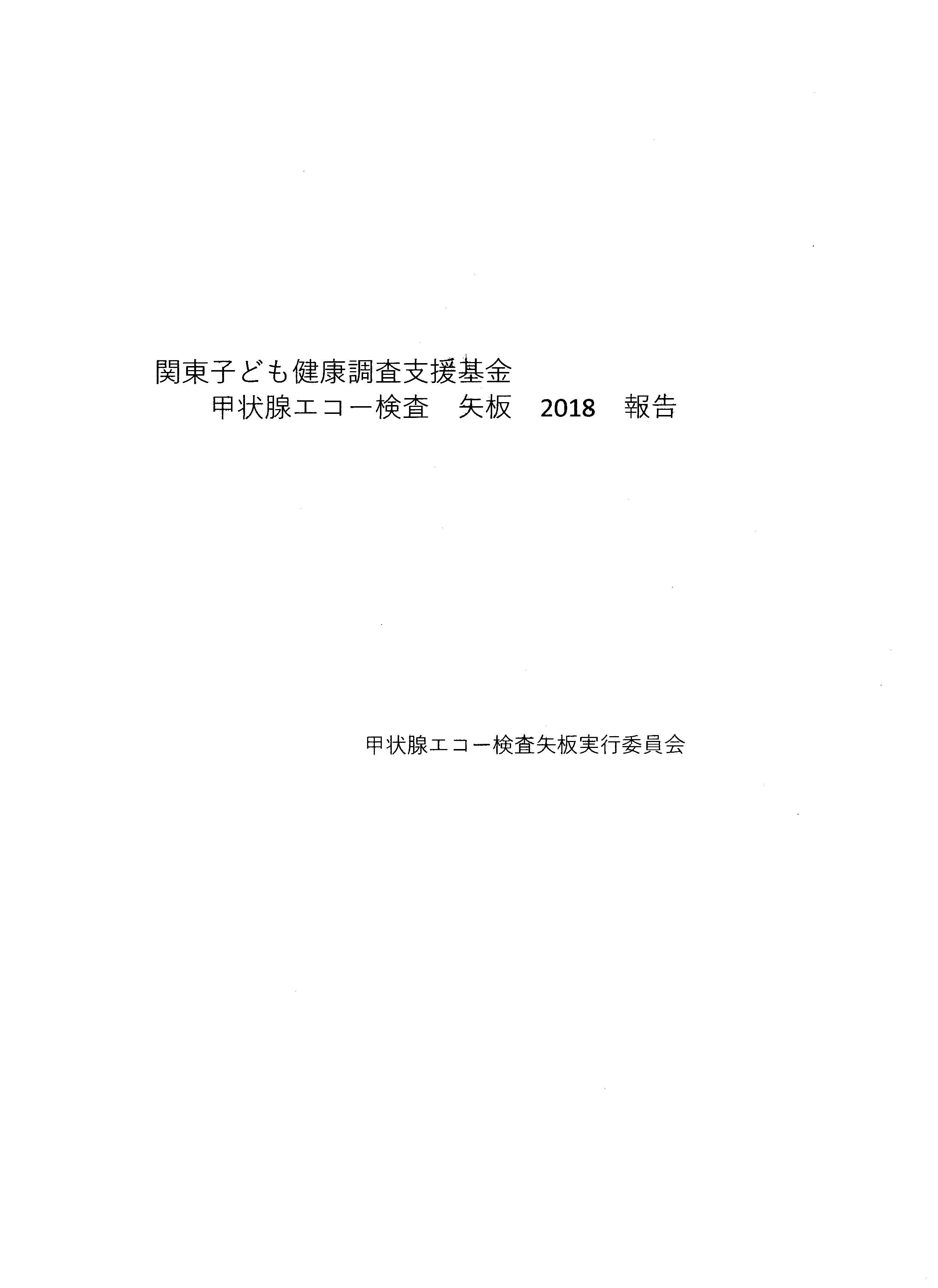 甲状腺エコー検査矢板報告2018①