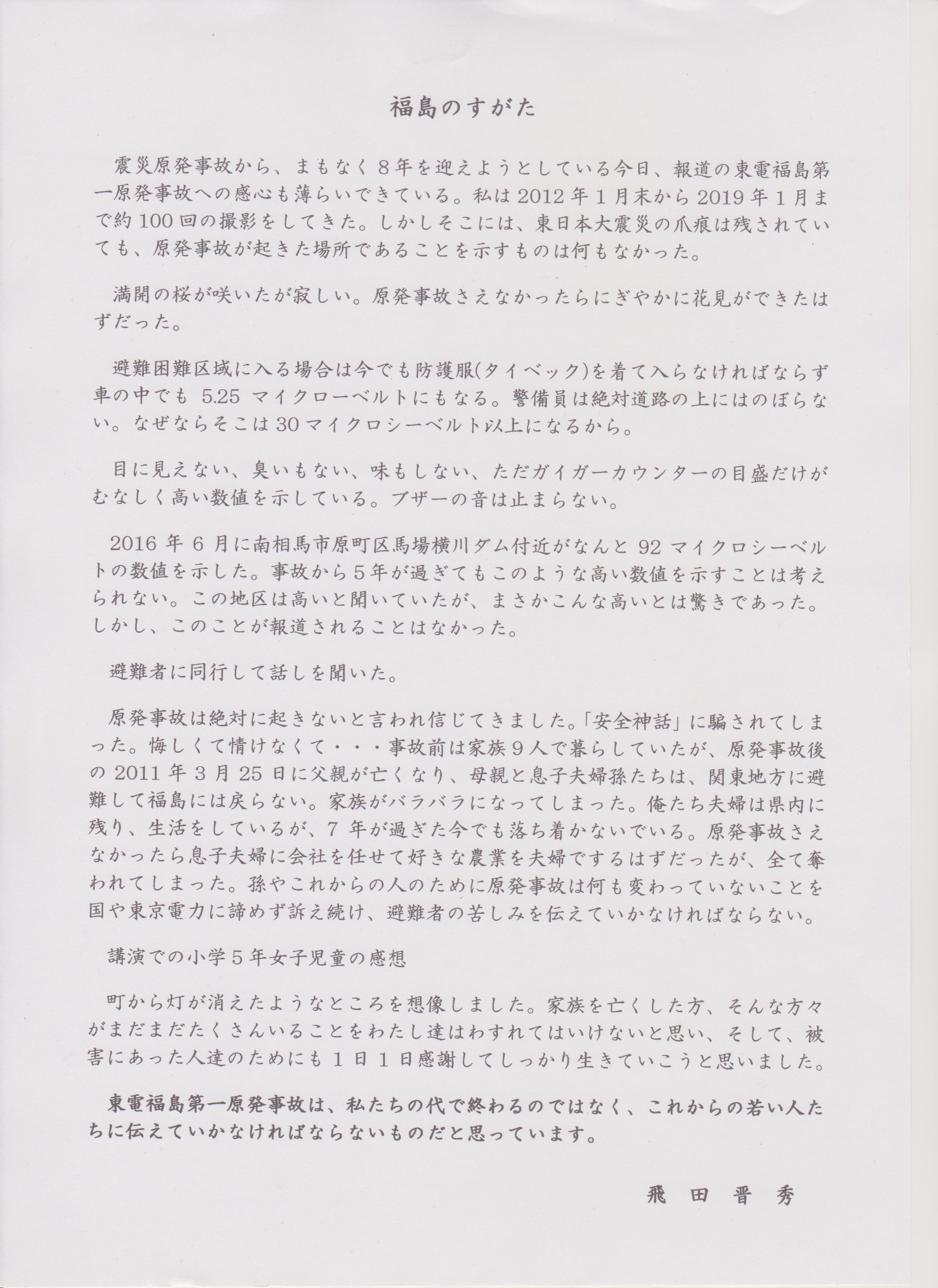 飛田氏講演会資料
