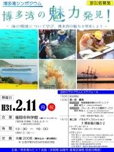 博多湾シンポジウム1