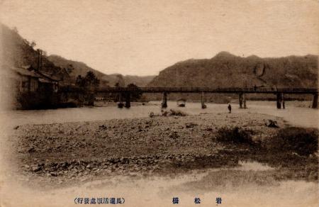 岩松橋01