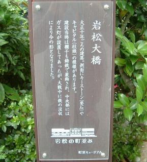 岩松橋05