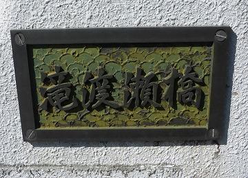 瀧渡瀬橋13
