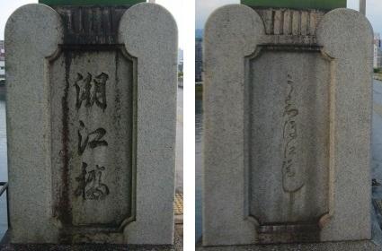 潮江橋03
