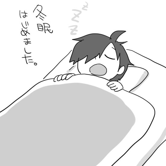 冬眠はじめました