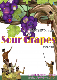SourGrapesチラシ表面-01