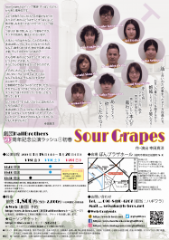 SourGrapesチラシ裏面2-01