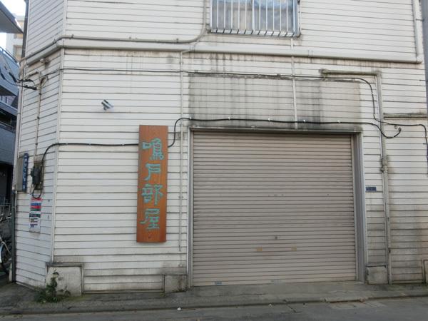 琴欧州の鳴戸部屋を見て、天神裏私娼窟跡から亀戸水神駅まで