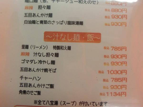 ryuguchi181104.jpg