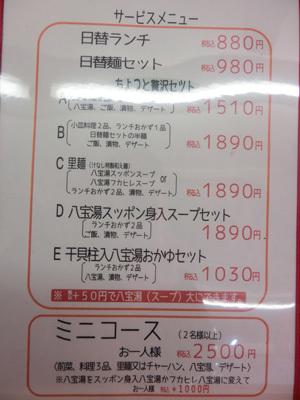 ryuguchi181105.jpg