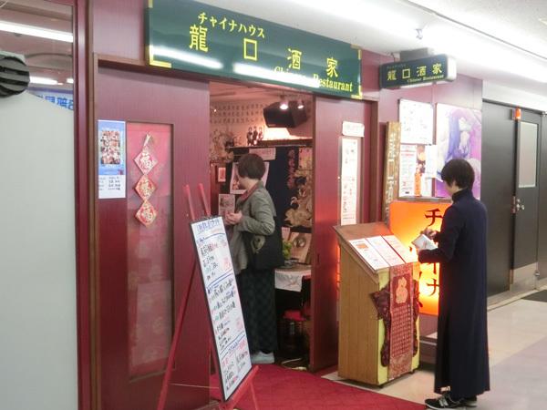 ryuguchi181107.jpg