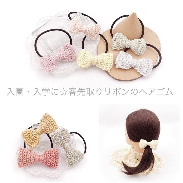 手編み雑貨 HanahanD リボン ヘアゴム レース 入園 入学 卒園