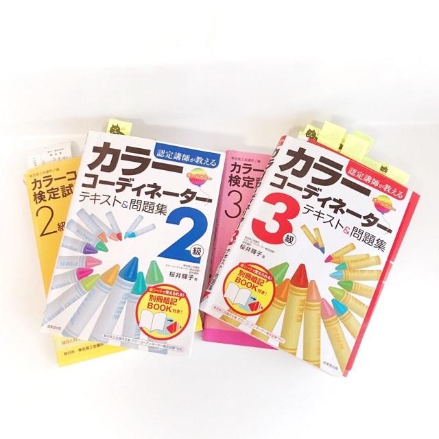 手編み雑貨 HanahanD カラーコーディネーター 資格 試験 2級 3級