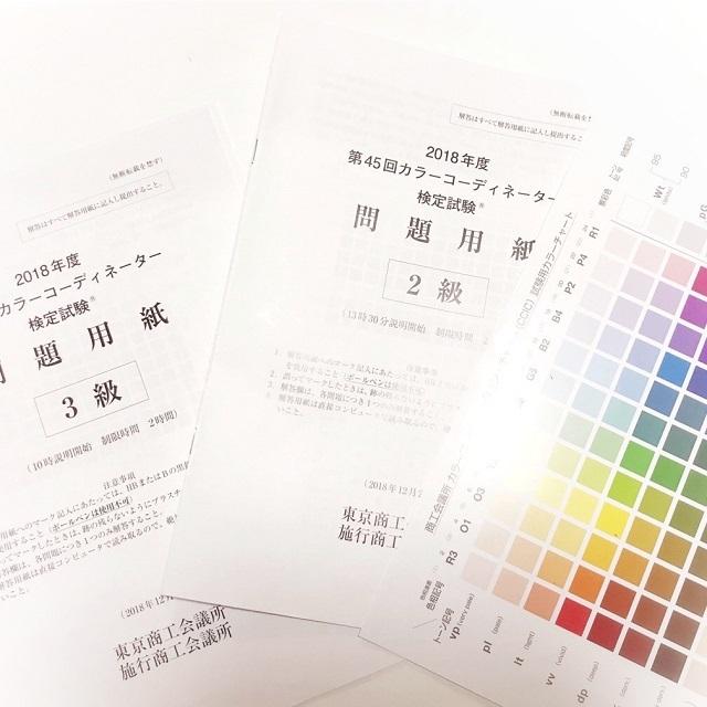 手編み雑貨 HanahanD カラーコーディネーター検定 2級 3級