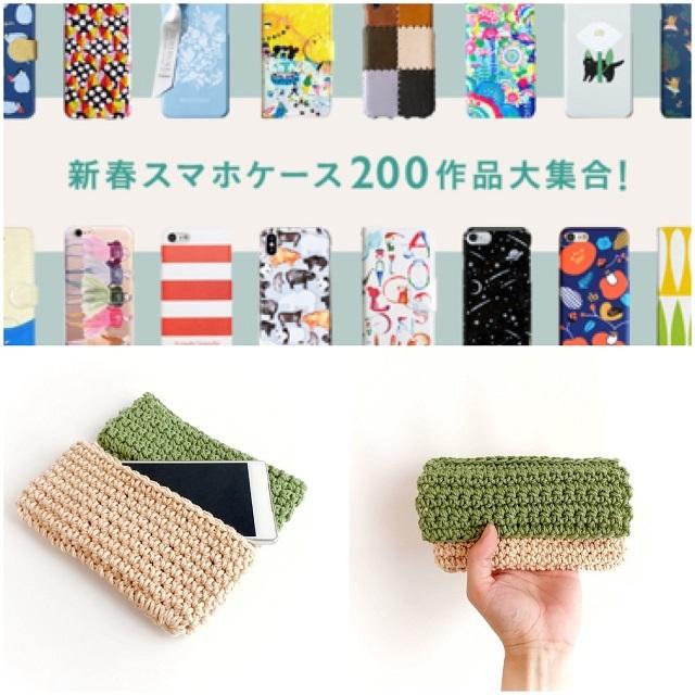 手編み雑貨 HanahanD スマホポーチ minne掲載