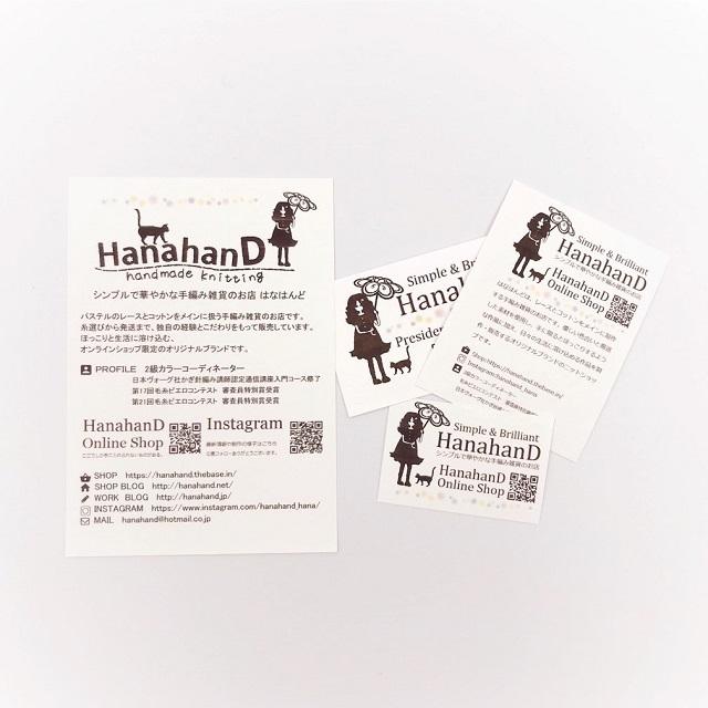 手編み雑貨 HanahanD DM 名刺 制作