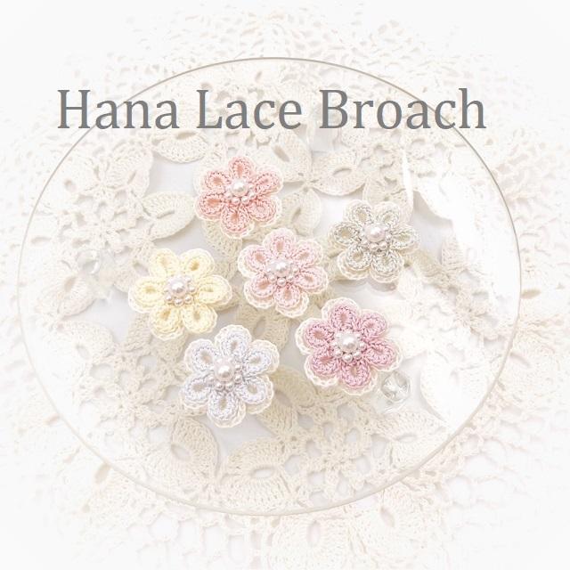 手編み雑貨 HanahanD レース 花 ブローチ パステル パール