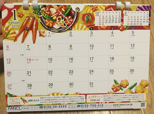 ファンケルカレンダー