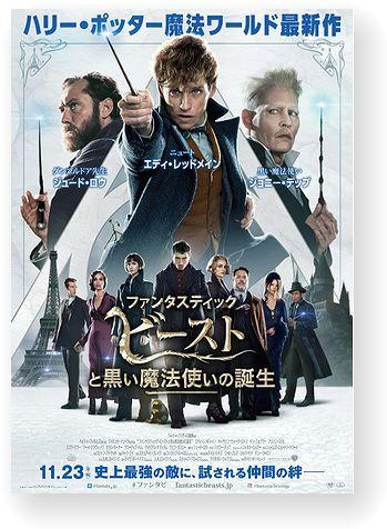 映画「ファンタスティック・ビースト2」