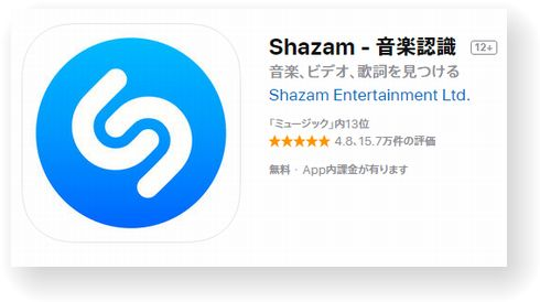 USEN(有線)に音楽認識アプリ
